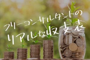 夫婦2人世帯、フリーコンサルタントのリアルな収支表